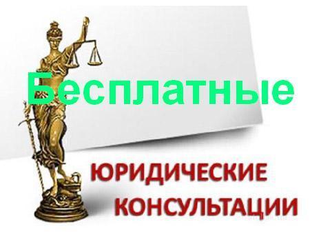 Юридические консультации в Аксае