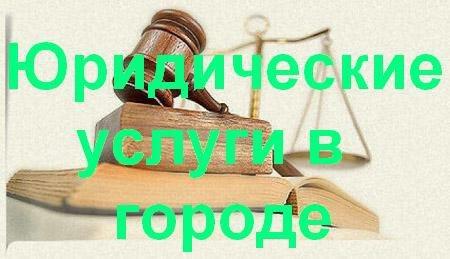 Юридические услуги в Аксае