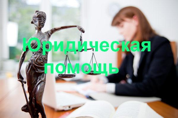 Юридическая помощь в Аксае