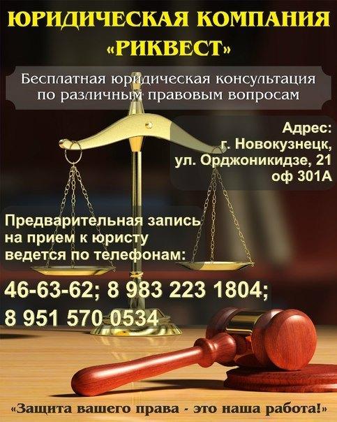 Юрист Аксай